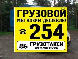 Звоните-254 Грузотакси с грузчиками от 19 р 99 к